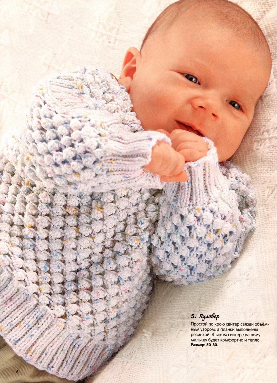 Схемы вязания спицами с описанием для детей от 1, 2, 3 года