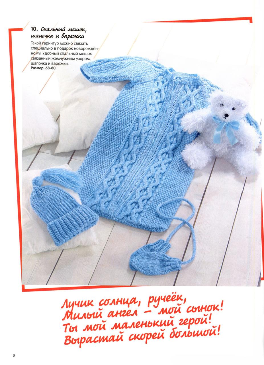 ВЯЗАНИЕ КОНВЕРТОВ - Схемы вязания - Крючок и спицы