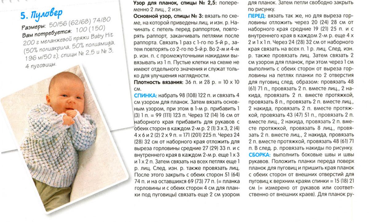 Вязаная Кофточка Для Малышки Спицами Пошаговая Инструкция