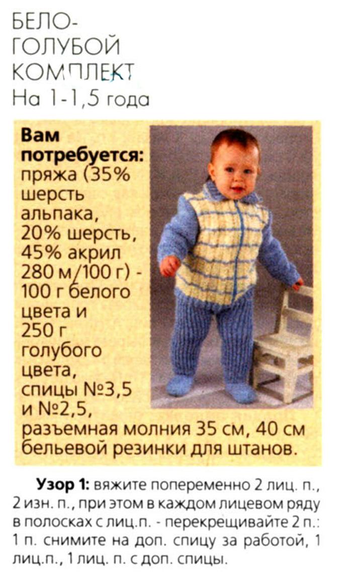 Вязание детских костюмов спицами - Схемы вязания - Крючок и спицы