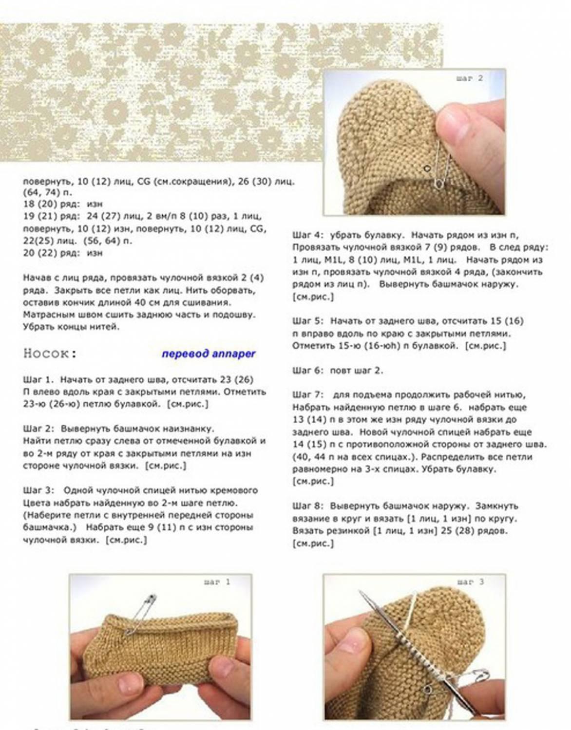 Вязание крючком схемы вязания митенки