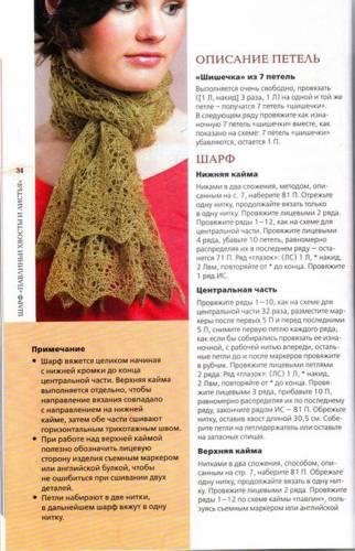 20 моделей детских шарфов спицами бесплатно с описанием, Вязание Узор для детского шарфа фото и схема