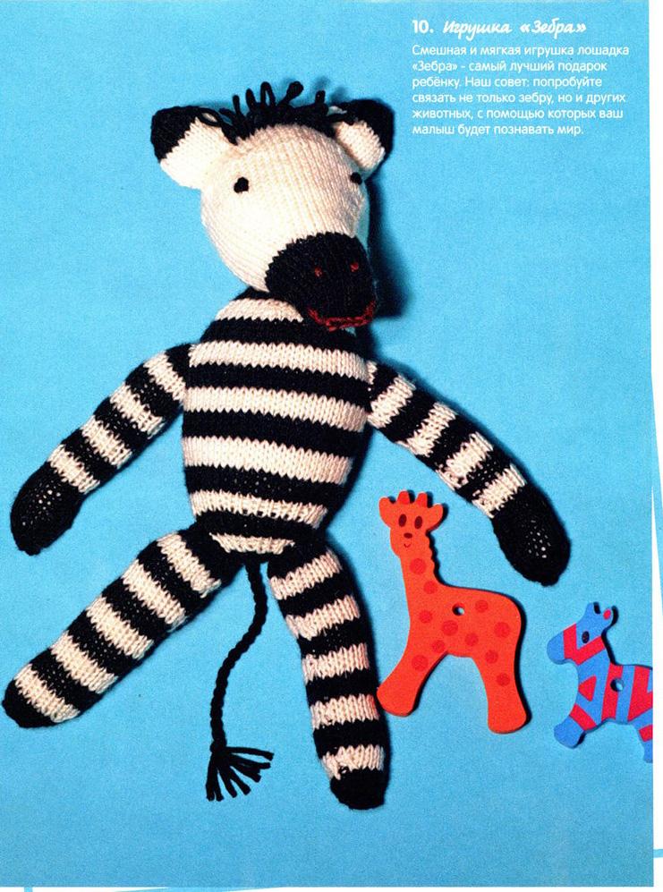 Вязание детских игрушек