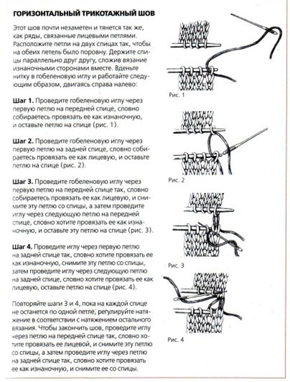 Трикотажный шов в вязании спицами для новичков пошаговая инструкция 97