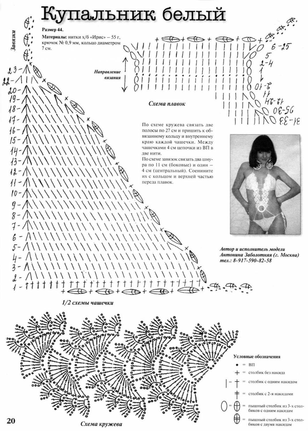 Вязание купальника бикини - Схемы вязания - Крючок и спицы