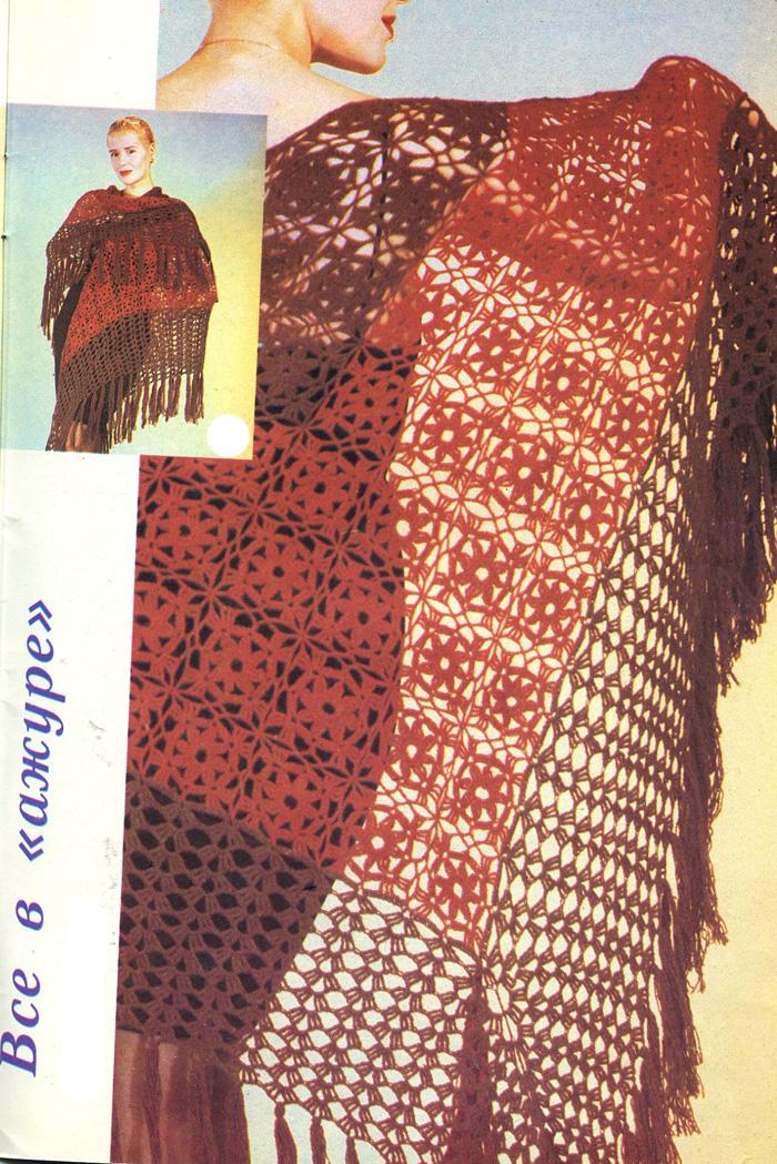 Для вязания шали потребуется 250 г красной и 250 г коричневой шерстяной пряжи средней толщины, крючок 3...